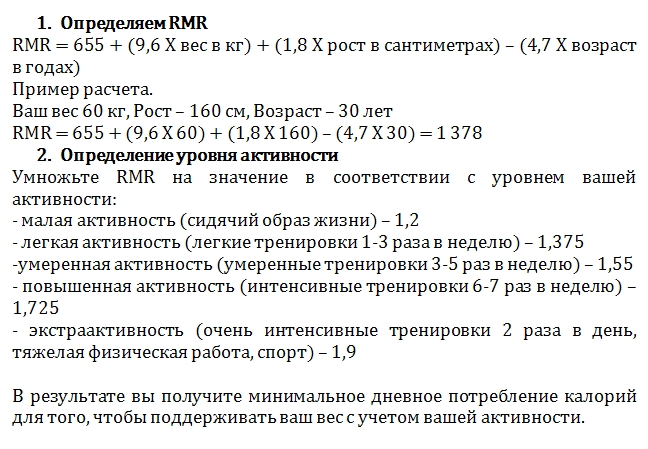 метаболизм и RMR